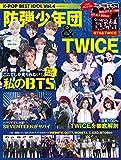K-POP BEST IDOL Vol.4 (G-MOOK) -