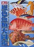 原色魚類大圖鑑 画像