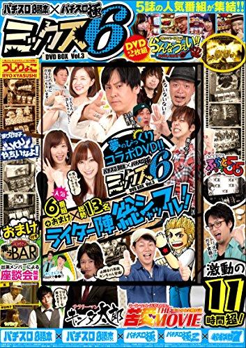パチスロ必勝本×パチスロ極 ミックス6 DVD BOX vol.3 (<DVD>)