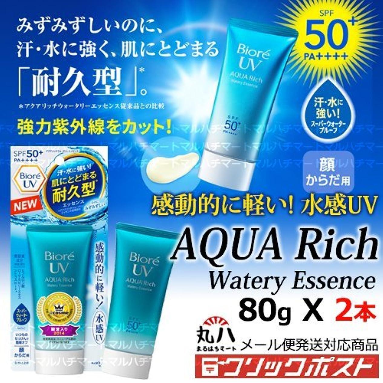 ウイルスインフレーションオゾンビオレ UV アクアリッチ ウォータリーエッセンス 80g X 2本