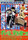 ダブルガンロックライダー / 永井 幸二郎 のシリーズ情報を見る