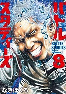 [なきぼくろ] バトルスタディーズ 第01-08巻