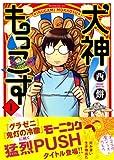 犬神もっこす コミック 1-5巻セット (モーニングKC)