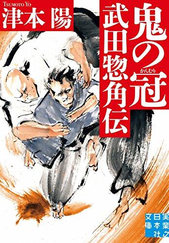 鬼の冠 武田惣角伝 (実業之日本社文庫)