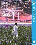 1/11 じゅういちぶんのいち 6 (ジャンプコミックスDIGITAL)