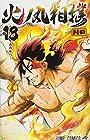 火ノ丸相撲 第18巻