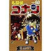 名探偵コナン 60 (少年サンデーコミックス)