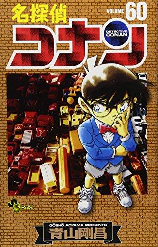 名探偵コナン 60 (少年サンデーコミックス)の詳細を見る