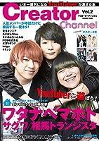 Creator Channel Vol.2 (いま一番気になるYouTuberに会いにいく本(COSMIC MOOK))