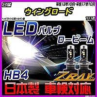 【5月7日以降順次発送予定】日産 ウィングロード Y11系 平成13年10月-平成17年10月 【LED ホワイトバルブ】 日本製 3年保証 車検対応 led LEDライト