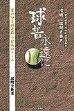 球音 永遠に 日本野球連盟九州地区連盟理事長 福嶋一雄 聞き書き