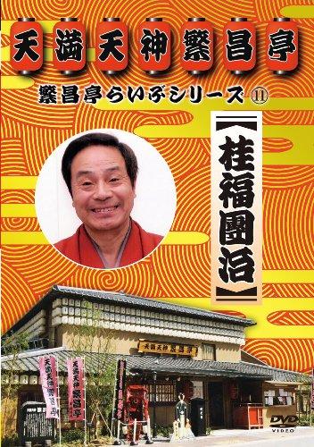繁昌亭らいぶシリーズ 11 桂福團治 [DVD]