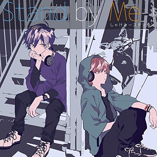 【Amazon.co.jp限定】Stand by Me!(直筆サイン入りアナザージャケット付) - しゃけみースタンガン