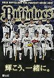オリックス・バファローズパーフェクトガイド 2015―YEAR BOOK (神戸新聞MOOK)
