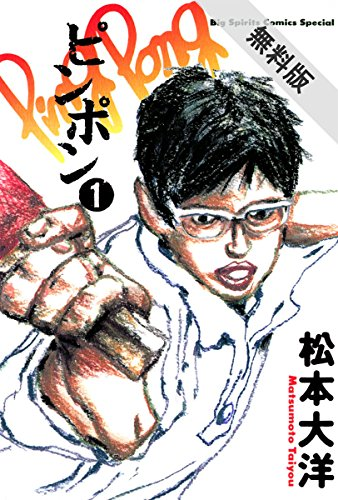 ピンポン(1)【期間限定 無料お試し版】 (ビッグコミックス)