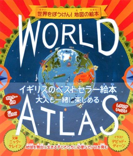 WORLD ATLAS 世界をぼうけん!  地図の絵本の詳細を見る