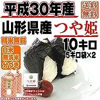 山形県産 つや姫 平成30年産 (3分づきに精米する, 10キロ)