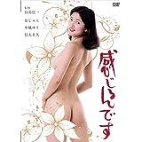 ロマンポルノ45周年記念・HDリマスター版「ゴールドプライス3000円シリーズ」DVD 感じるんです (泉大八「ジュンちゃん」より)