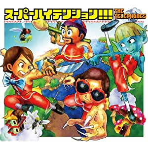 SUPER HIGH TENSION!!!(初回限定盤)(DVD付)
