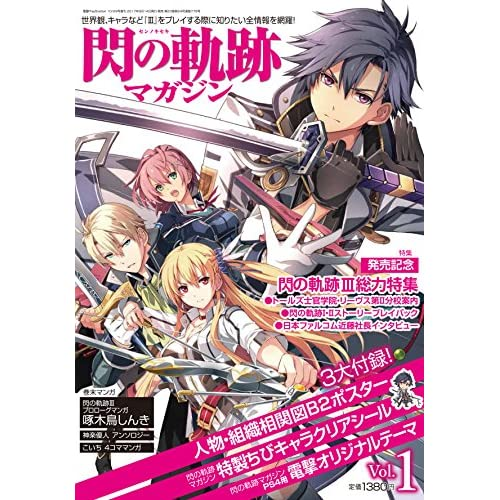 電撃PlayStation 2017年 10/29号 増刊 閃の軌跡マガジンVol.1