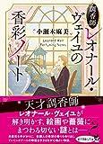 調香師レオナール・ヴェイユの香彩ノート (ポプラ文庫ピュアフル)