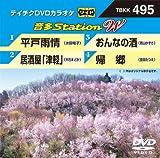 テイチクDVDカラオケ 音多Station W TBKK-495
