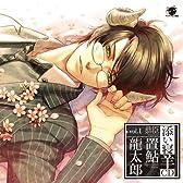 添い寝羊CD vol.1 『恭臣』 初回生産分