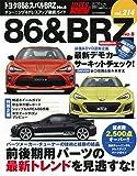 ハイパーレブ vol.214 トヨタ86&スバルBRZ No.8 (EWS mook ハイパーレブ 車種別チューニング&ドレスアップ徹底)