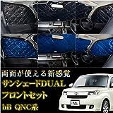 サンシェード トヨタ bB QNC 【ブラックアウト】