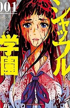 [ホリユウスケ]のシャッフル学園 1 (少年チャンピオン・コミックス)