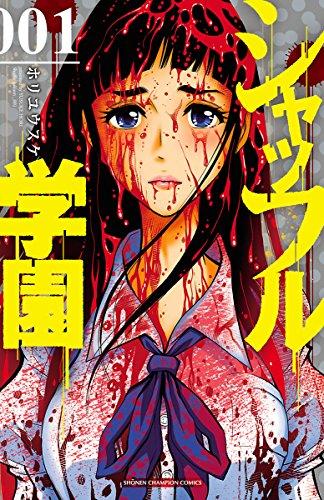 シャッフル学園 1 (少年チャンピオン・コミックス)