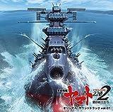 アニメ『宇宙戦艦ヤマト2202』オリジナル・サウンドトラック vol.1