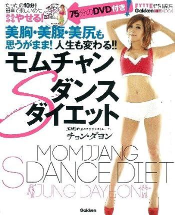 モムチャンSダンスダイエット (GAKKEN HIT MOOK)