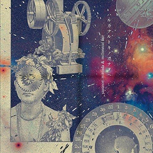 クロノ・トリガー&クロノ・クロス アレンジアルバム/ハルカナルトキノカナタへの詳細を見る