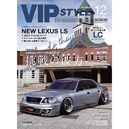 VIP STYLE(ビップスタイル) 2017年 12 月号 [雑誌]