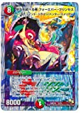 デュエルマスターズ 【悠久を統べる者 フォーエバー・プリンセス】 DMD20-9/22 《勝利の将龍剣ガイオウバーン》