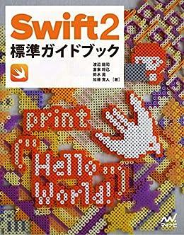 [渡辺 龍司, 富家 将己, 鈴木 晃, 加藤 寛人]のSwift 2標準ガイドブック 【Swift 2.1対応版】