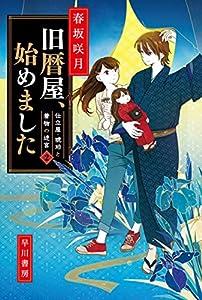 奈良で女子大生となった八重は着物の店を始めた琥珀の下でバイトの日々。店には着物を巡る謎が持ち込まれて……『花を追え』続篇
