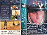 ZONE39(字幕) [VHS]
