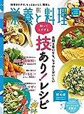 栄養と料理 2017年 09 月号 [雑誌]