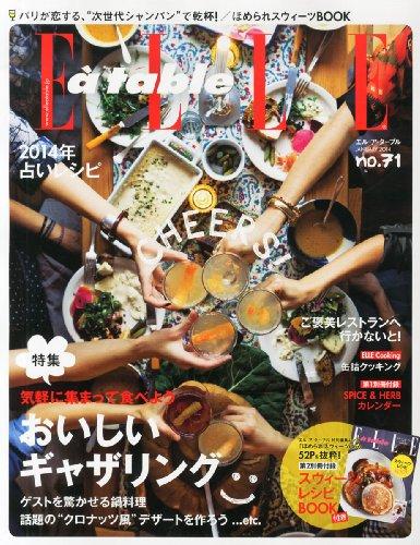 Elle a table (エル・ア・ターブル) 2014年 01月号 [雑誌]の詳細を見る