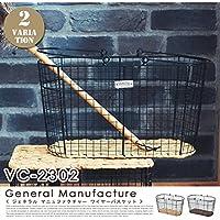 ジェネラルマニュファクチャ ワイヤーバスケット VC-2302 インターフォルム NA