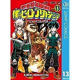 僕のヒーローアカデミア 13 (ジャンプコミックスDIGITAL)