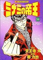 ミナミの帝王 34 (ニチブンコミックス)