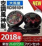 空調服2018年新型 斜めファンユニット ハイパワー (ファン2個・ケーブル) <099-RD9810H>