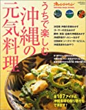 うちで楽しむ沖縄の元気料理―とっておきレシピから食材取り寄せまで (オレンジページブックス)
