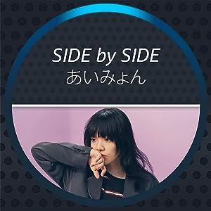 Side by Side あいみょん