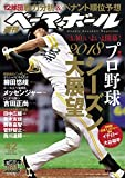 週刊ベースボール 2018年 04/02号 [雑誌]