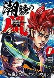 潮騒の凡(1) (少年チャンピオン・コミックス・エクストラ)