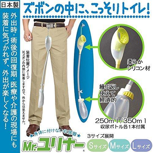 男性用携行型 身体に付けない収尿器 「Mr.ユリナー」 Mサイズ